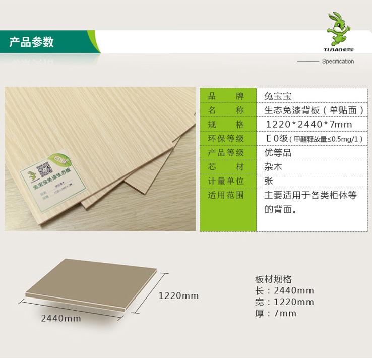 兔宝宝板材e0_兔宝宝板材7MM环保E0级多层板芯免漆生态板背板 多色可选