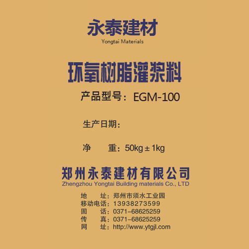 环氧树脂灌浆料EGM-100