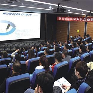企业培训--2013年8月8日,新三板操作及企业融资选