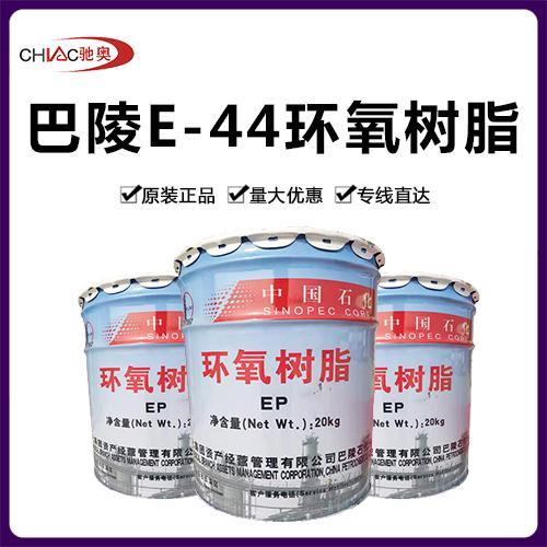 巴陵环氧树脂E-44