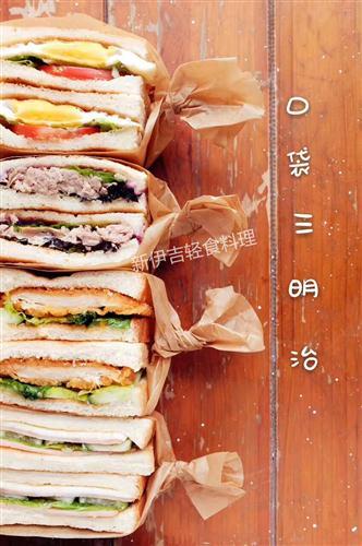 三明治系列