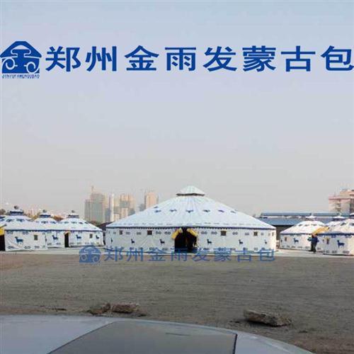 大型钢架蒙古包|直径3米到20米多色可选