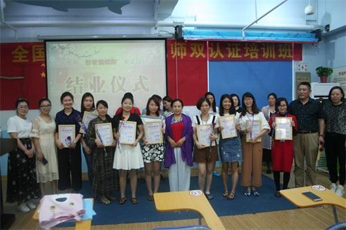 首期语言训练师培训中级学员发证