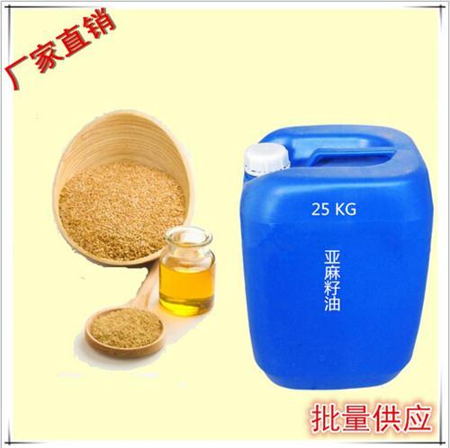 亚麻籽油25kg/200kg批发