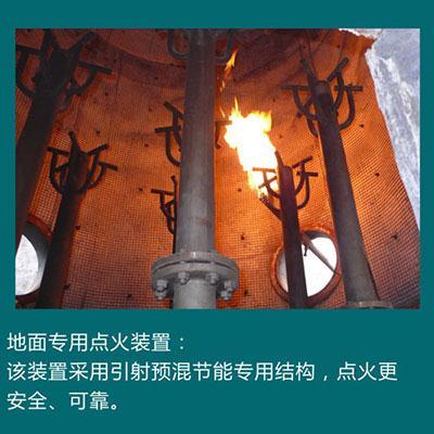 地面火炬配套设施