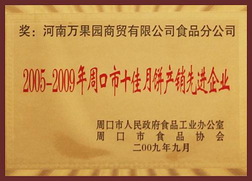 2005年-2009年周口市十佳月饼产销先进企业