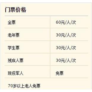 龙潭沟景区价格表