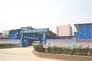项目部办公区域