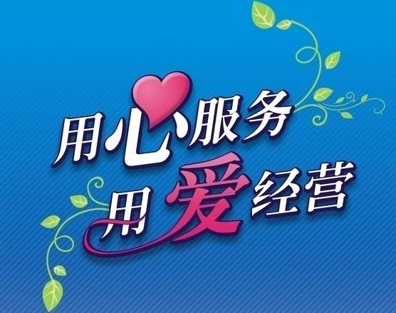 阜阳现代彩印经营宗旨:用心服务,用爱经营,做好印刷,服务大家