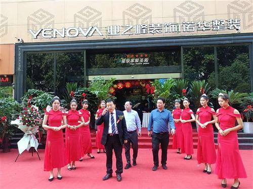 南阳业之峰诺华环保整装开业盛典