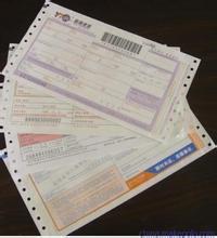票据印刷快递单