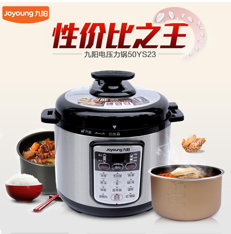 供应九阳jyy-60ys23电压力锅-电饭煲