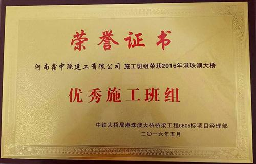 中铁大桥局奖牌