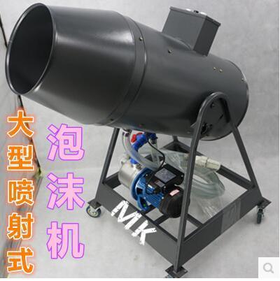 2017新款噴射式泡沫機