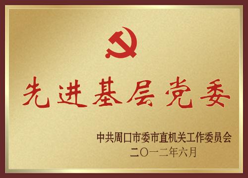 2012年先进基层党委