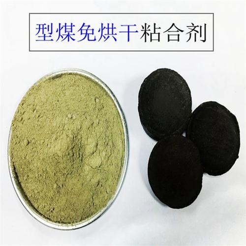 免烘干型煤粘合剂