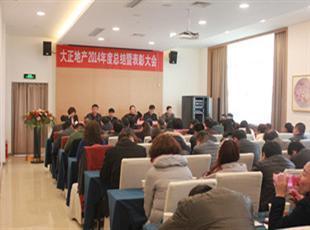 2015新春團拜會