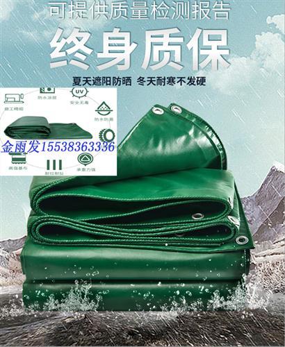 河南防雨篷布 金雨发郑州防雨篷布厂