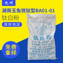 湖南玉兔钛白粉25kg 锐钛型BA01-01钛白粉