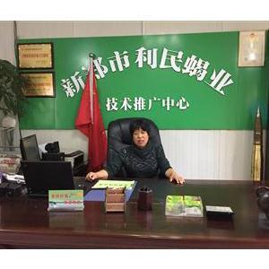 辽宁凌海利民蝎业区域分厂厂长徐女士