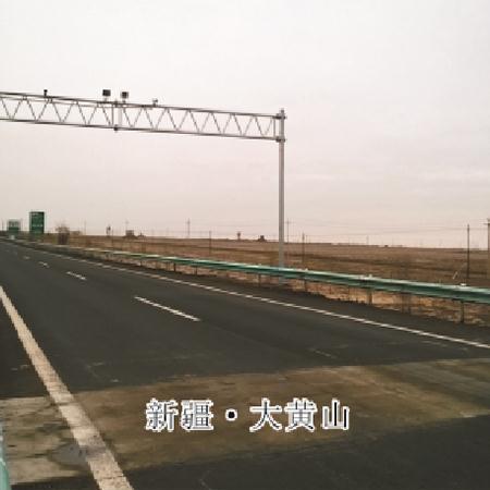Xinjiang Dahuangshan