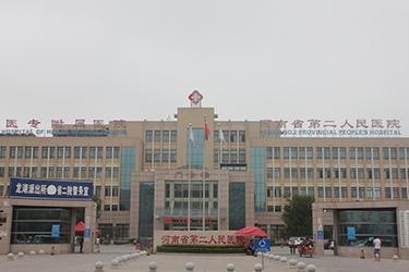 河南省第二人民醫院