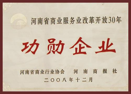 2008年河南省商业服务业改革开放30周年功勋企业