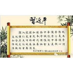 中共中央办公厅 国'务'院办公厅印发《关于实施中华优'秀传统文化传承发展工程的意见》