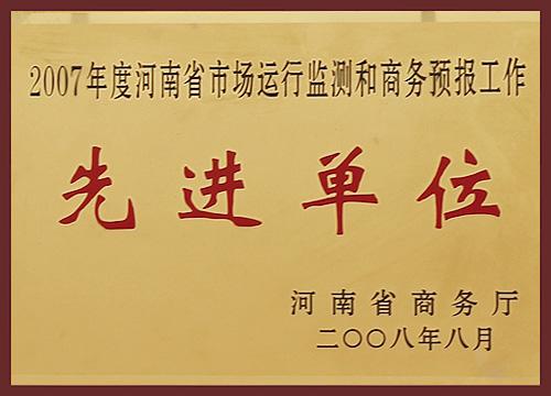 2007年河南省市场运行监测和商务预报工作先进单位