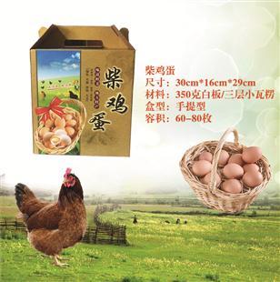 柴鸡蛋包装盒