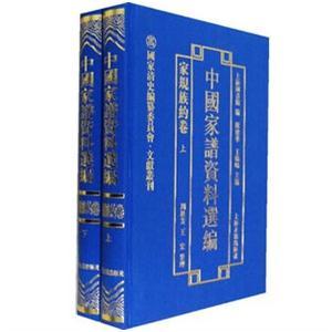 中国现代家谱内容及结构