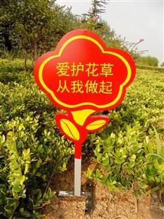 供应美艺新红花花草牌/广告牌/标识牌/宣传栏/文明标牌
