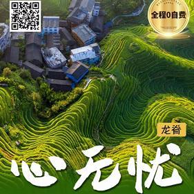 桂林经典路线--【心无忧龙脊】
