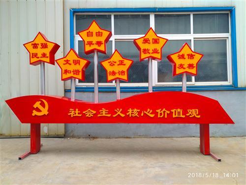 社会主义核心价值观标