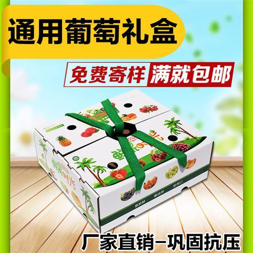 通用彩印水果纸箱