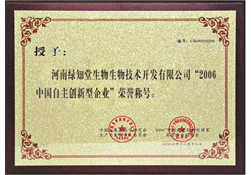 中国自主创新型企业