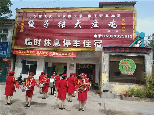 傻子張大盤雞(禹州萇庄店)