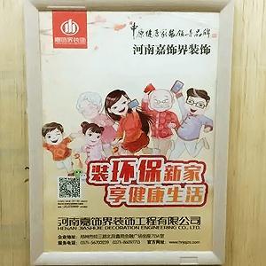 广告框 电梯广告框促