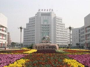 河南科技学院2018