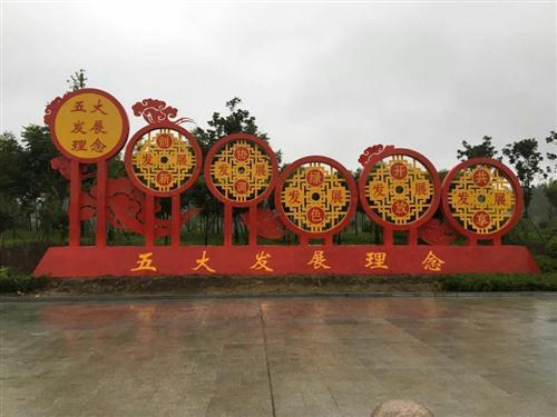中国梦标识牌/五大发