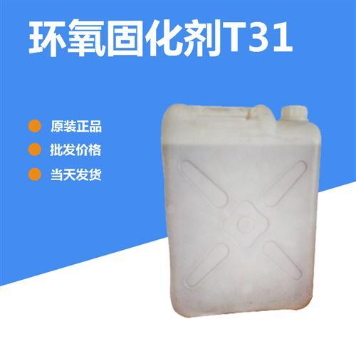 环氧固化剂T-31
