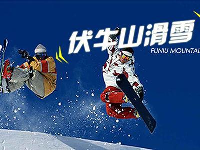 颐和·伏牛山居温泉+伏牛山滑雪2日游