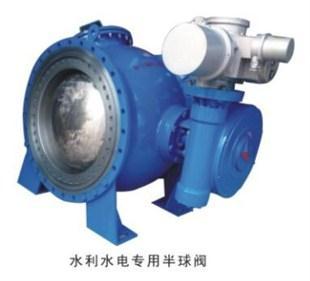 水利水电专用半球阀