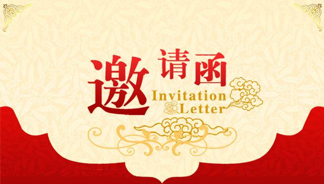第50界中国·国际美博会(广州站)邀请函