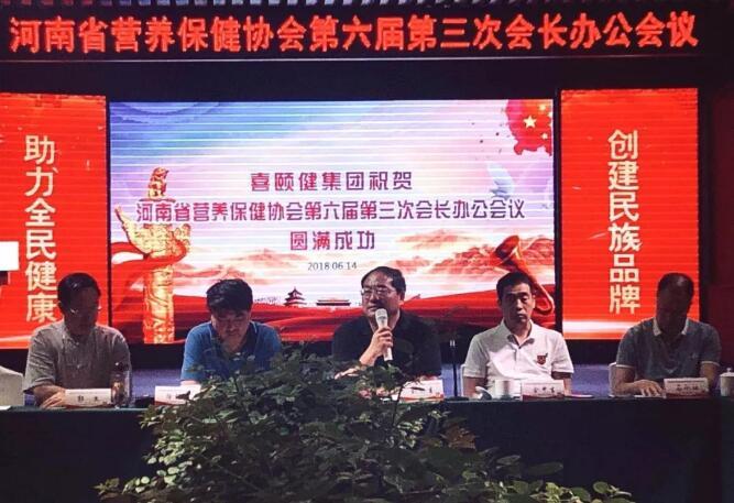 河南省营养保健协会第六届第三次会长办公会议隆重召开