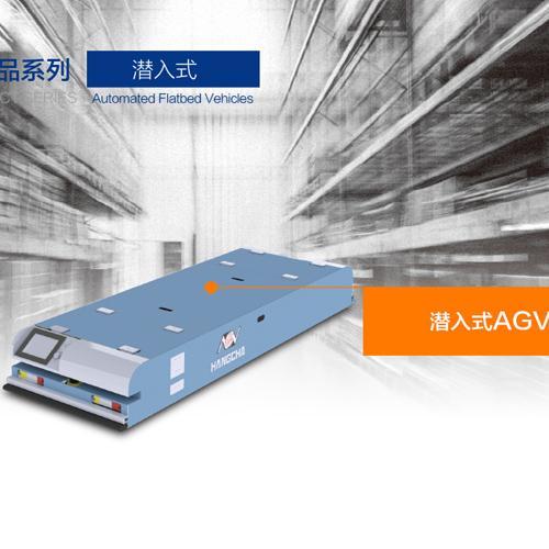 潜入式AGV