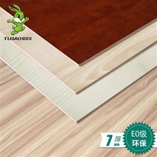 兔宝宝板材7MM环保E0级多层板芯免漆生态板背板 多色可选