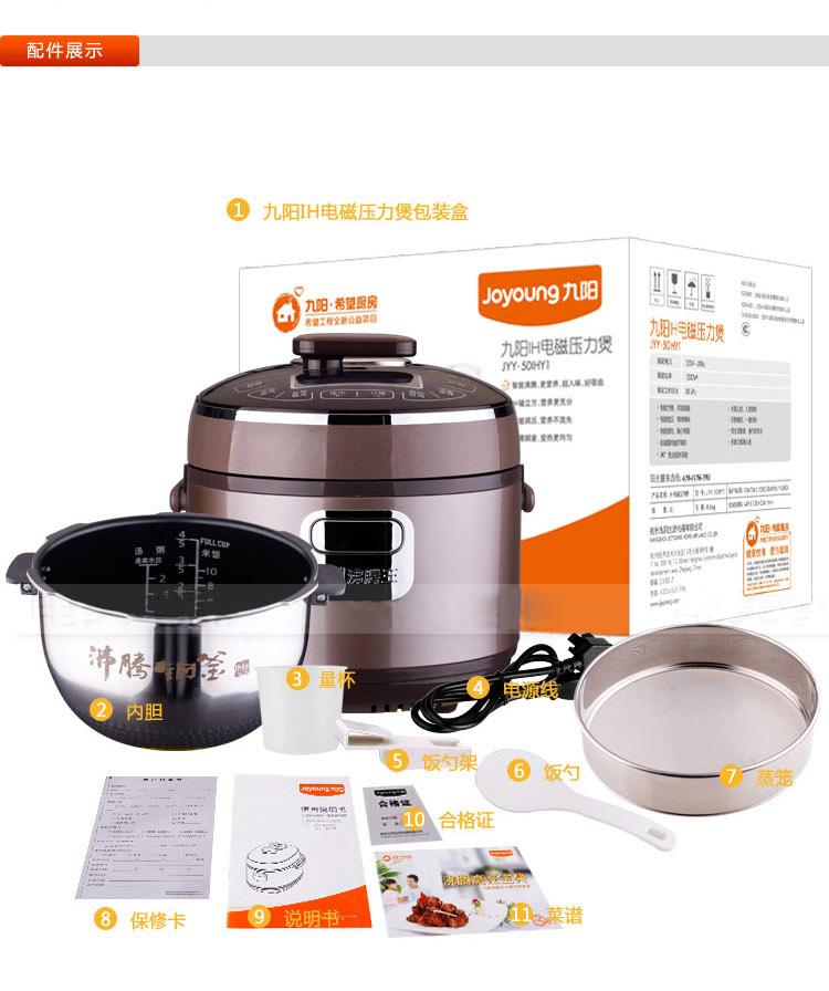 供应九阳jyy-50ihs3电压力锅-电饭煲