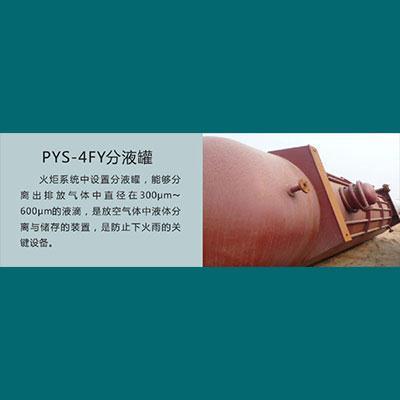 PYS-4FY分液罐