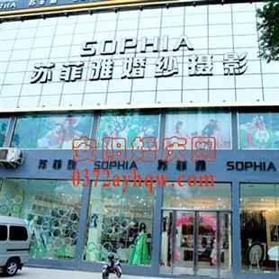 林州市苏菲雅婚纱摄影